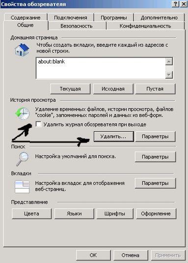 Проблемы решения и настройки Internet Explorer 9