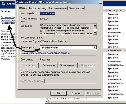 Настройка запуска служб Windows