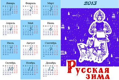 календарь русская зима картинка рисунок 2013 A4 300 dpi