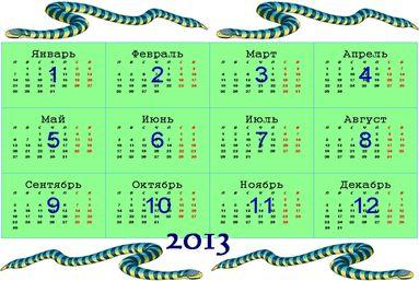 календарь змея картинка рисунок 2013 A4 300 dpi водяная