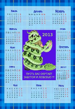 календарь змея картинка рисунок 2013 A4 300 dpi весёлая