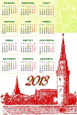 календарь картинка рисунок 2013 A4 300 dpi