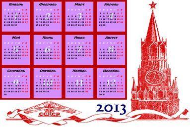календарь Кремль картинка рисунок 2013 A4 300 dpi скачать бесплатно