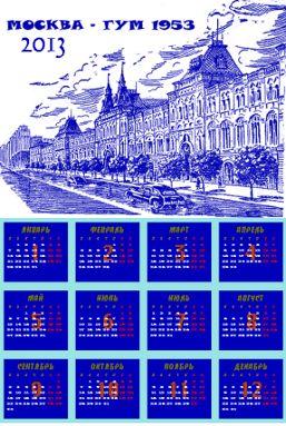 календарь ГУМ 1953 картинка рисунок 2013 A4 300 dpi
