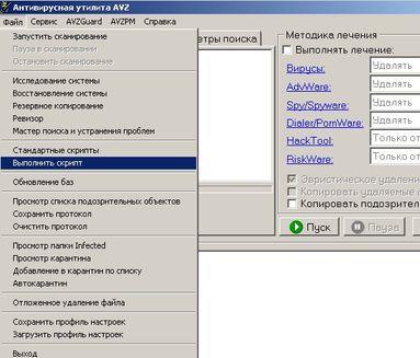 Настройка антивируса добавка к AVZ