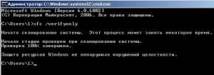 проверка и восстановление целостности системы Windows 7 Vista 8