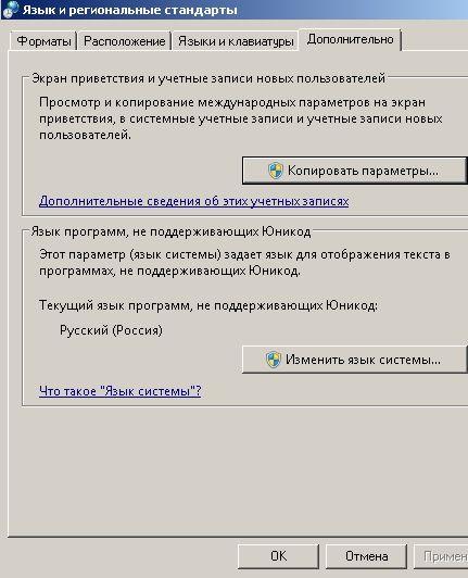 как исправить отображение русских букв надписей в программах