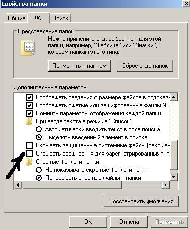 Показывать расширения зарегестрированных типов файлов