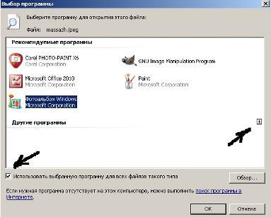 Чем открыть файл