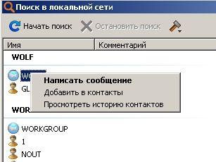 Сообщения по локальной сети