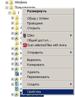 Безопасность файлов и папок пользователя