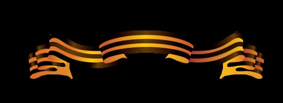 георгиевская лента